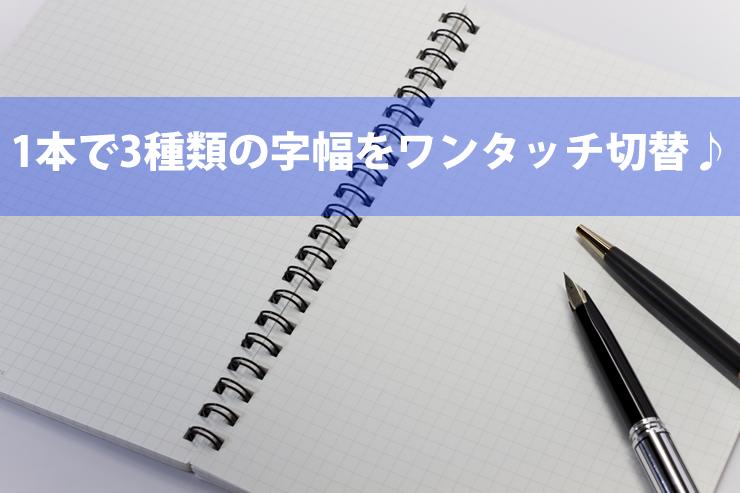 1本で文字幅を3種類!便利な就活ボールペン