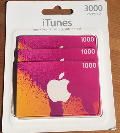 家族でiphoneを使っているならiTunesカードのマルチパックがおすすめ!