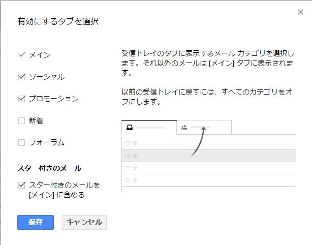 Gmail 受信トレイの設定