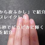 面倒な爪磨きを解決!月曜から夜更かしで話題に取りあげられたファイブセカンズシャイン