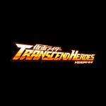 【2017年8月31日サービス終了】仮面ライダーTRANSCEND HEROES(トランセンドヒーローズ)