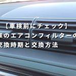 【車検前にチェック】車のエアコンフィルターの交換時期と交換方法