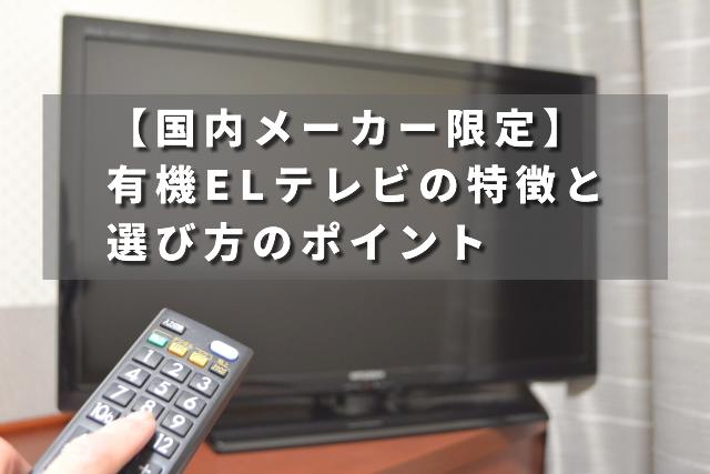 【国内メーカー限定】有機ELテレビの特徴と選び方のポイント