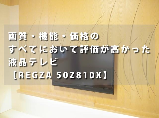 画質・機能・価格のすべてにおいて評価が高かった液晶テレビ【REGZA 50Z810X】