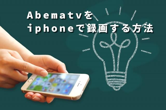 Abematvをiphoneで録画する方法