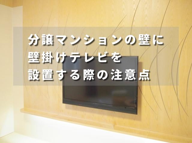 分譲マンションの壁に壁掛けテレビを設置する際の注意点