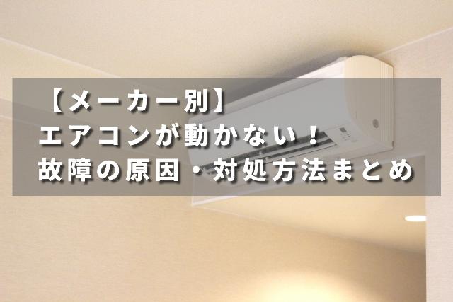 【メーカー別】エアコンが動かない!故障の原因・対処方法まとめ