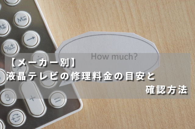 【メーカー別】液晶テレビの修理料金の目安と確認方法