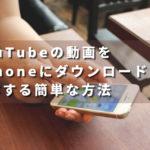YouTubeの動画をiphoneにダウンロードして保存する簡単な方法