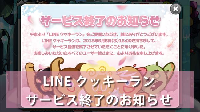 【2018年6月サービス終了】LINE クッキ―ラン 最強5000万ダウンロード