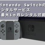 Nintendo Switchを格安で楽しめるレンタルサービス【最大1ヵ月レンタル可能】