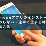 iphoneアプリのインストールが終わらない・途中で止まる時の対処方法