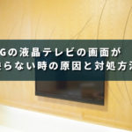 LGの液晶テレビの画面が映らない時の原因と対処方法