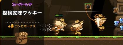 最強コンビは、探検家クッキーとリュックサックちゃん