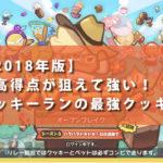 【2018年版】最高得点が狙えて強い!クッキーランの最強クッキー | クッキーランオーブンブレイク