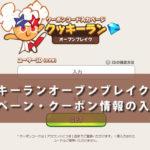 【クッキーランオーブンブレイク】キャンペーン・クーポン情報の入手方法