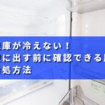 冷蔵庫が冷えない!修理に出す前に確認できる原因と対処方法