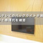 液晶テレビのバックライトが故障、寿命と修理代を確認