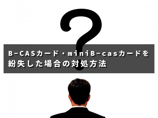 B-CASカード・miniB-casカードを紛失した場合の対処方法