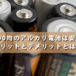 100均のアルカリ電池は安全 メリットとデメリットとは
