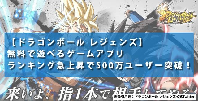 【ドラゴンボール レジェンズ】無料で遊べるゲームアプリ ランキング急上昇で500万ユーザー突破!