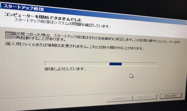 Windows システム修復