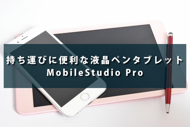 持ち運びに便利な液晶ペンタブレット(液タブ) MobileStudio Pro