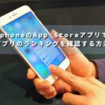 iphoneのApp Storeでアプリのランキングを確認する方法