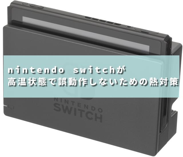 nintendo switchが高温状態で誤動作しないための熱対策