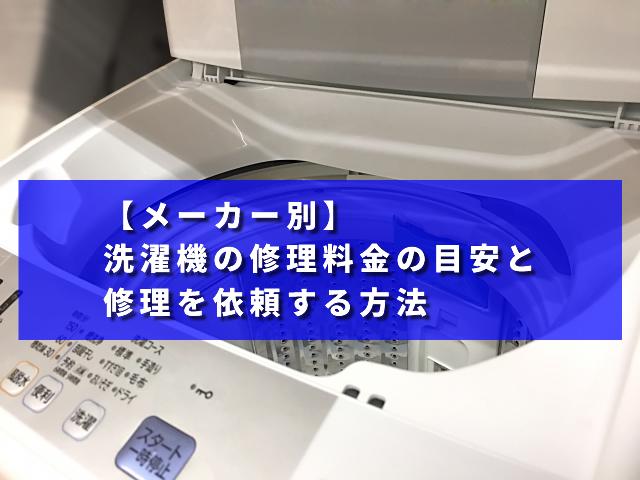 洗濯機の修理料金の目安と修理を依頼する方法【メーカー別】