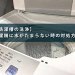 【洗濯槽の洗浄】洗濯機に水がたまらない時の対処方法