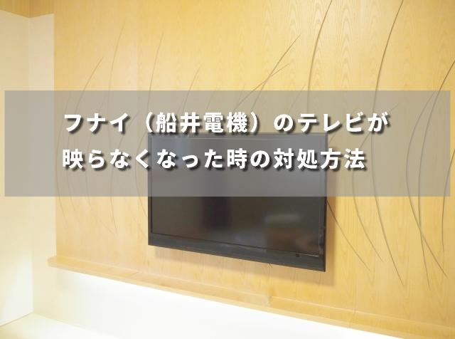 フナイ(船井電機)のテレビが映らなくなった時の対処方法