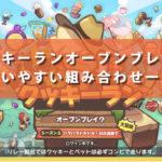【クッキーランオーブンブレイク】使いやすい組み合わせ一覧