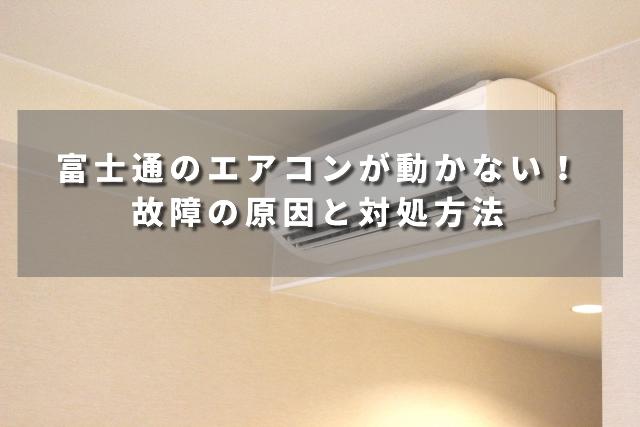 富士通のエアコン「ノクリア」が動かない!故障の原因と対処方法