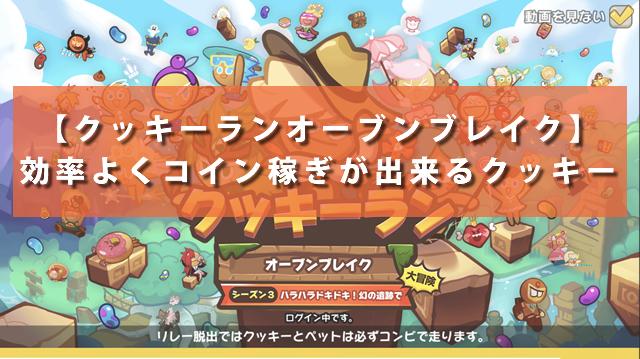 【クッキーランオーブンブレイク】効率よくコイン稼ぎが出来るクッキー