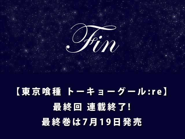 【東京喰種 トーキョーグール:re】最終回 連載終了!最終巻は7月19日発売