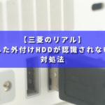 三菱のリアルに接続した外付けHDDが認識されない時の対処法