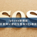 iphone新機能 災害時に便利な緊急SOS機能