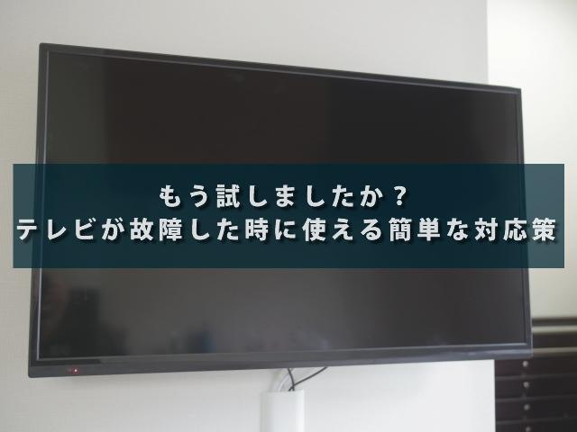 もう試しましたか?テレビが故障した時に使える簡単な対応策