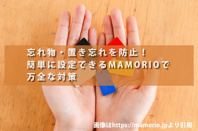 忘れ物・置き忘れを防止!簡単に設定できるMAMORIOで万全な対策