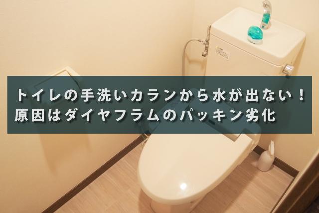 トイレの手洗いカランから水が出ない!原因はダイヤフラムのパッキン劣化