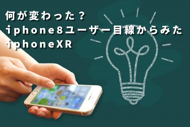 何が変わった?iphone8ユーザー目線からみたiphoneXR