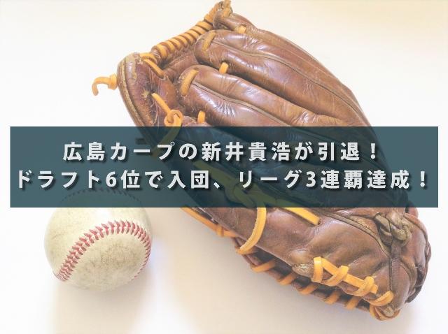 広島カープの新井貴浩が引退!ドラフト6位で入団、リーグ3連覇達成!