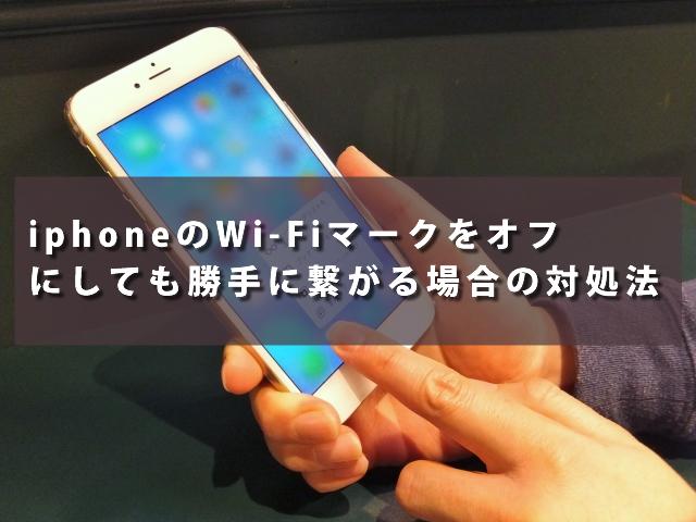 iphoneのWi-Fiマークをオフにしても勝手に繋がる場合の対処法
