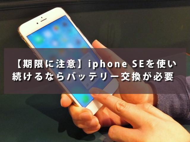 【期限に注意】iphone SEを使い続けるならバッテリー交換が必要