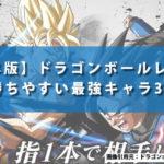 【2018年版】ドラゴンボールレジェンズ 勝ちやすい最強キャラ3体