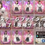 AKB48ステージファイターがサービス終了!攻略サイトも過疎化
