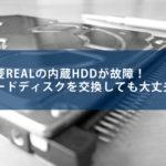 三菱REALの内蔵HDDが故障!ハードディスクを交換しても大丈夫?