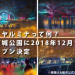 サクヤルミナって何?大阪城公園に2018年12月15日オープン決定