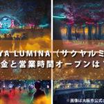SAKUYA LUMINA(サクヤルミナ)の価格料金と営業時間オープンは?